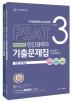 민간경력자 기출문제집(2020)(PSAT)(전2권)