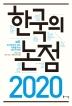 한국의 논점 2020