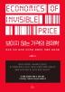 보이지 않는 가격의 경제학