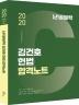 김건호 헌법 합격노트(2020)(난!공불락)