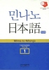 민나노 일본어 중급 1(CD1장포함)(MINNA NO NIHONGO)