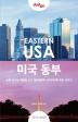 저스트고 미국 동부(2019~2020)