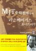 MIT 수학천재들의 라스베이거스 무너뜨리기 2