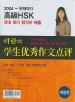 리란의 학생우수작문점평(고급 HSK)(개정판)(TAPE2개포함)