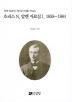 호러스 N. 알렌 자료집. 1(1858~1884)(양장본 HardCover)