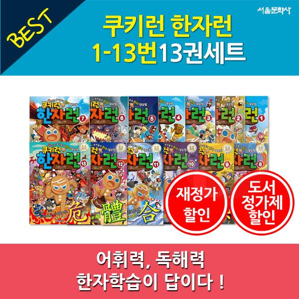 [재정가]쿠키런 한자런 1-13번 13권세트/쿠키런한자런최신간포함