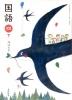 [보유]光村 國語4 下 はばたき (平成28年)