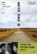 후쿠시마 이후의 삶