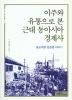 이주와 유통으로 본 근대 동아시아 경제사(아연 인문교양총서 2)