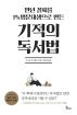 기적의 독서법(만년 꼴찌를 1% 명문대생으로 만든)