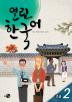 열린한국어 고급. 2(CD1장포함)