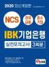 IBK기업은행 실전모의고사 3회분(2020)(NCS)(개정판)