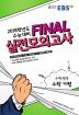 고등 수학 가형 실전모의고사(2018)(8절)(EBS Final(파이널))