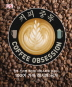 Ŀ�� �ߵ�(Coffee Obsession)(���庻 HardCover)