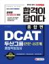 DCAT 두산그룹 종합적성검사 종합편 인문 상경계(2018)(합격이 답이다)