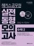 수학2 실전동형모의고사(2019)(해커스 공무원)(개정판)