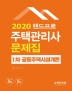 공동주택시설개론 문제집(주택관리사 1차)(2020)(랜드프로)