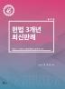 헌법 3개년 최신판례(개정판 5판)
