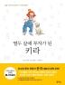 열두 살에 부자가 된 키라(꿈을 이루게 도와주는 자기경영 동화 1)(양장본 HardCover)