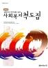 사회복지척도집(실천가와 연구자를 위한)(2판)(반양장)