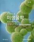 미생물학(Brock의)(15판)
