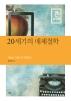 20세기의 매체철학(큰글자책)