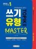 한국어능력시험 TOPIK2(토픽2) 쓰기 유형 마스터(2020)(개정판)