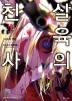 살육의 천사. 10(SL코믹스)
