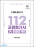 112 공인중개사 2차 부동산공법 빈출문제집(2018)(한번에 1차 2차 끝내주는)(공인단기)
