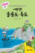 울릉도 독도(이번엔!)(개정판)(ENJOY 국내여행 시리즈 7)