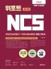 NCS 직업기초능력평가+직무수행능력평가 통합 기본서(2020 하반기)(위포트 공기업)