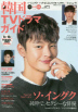 [해외]韓國TVドラマガイド VOL.072