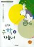 중학 수학 2 자습서(우정호)(2014)