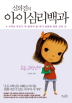 아이심리백과: 초등 고학년 편(신의진의)