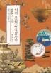 나의 문화유산답사기 일본편. 1: 규슈
