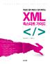 XML 퀵스타트 가이드(핵심만 골라 빠르고 쉽게 배우는)
