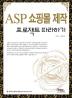 ASP 쇼핑몰 제작 프로젝트 따라하기(개정판 2판)