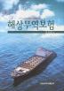 해상무역보험(양장본 HardCover)