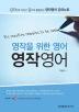 영작을 위한 영어 영작영어