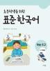 표준 한국어: 학습도구 3~4학년(초등학생을 위한)