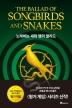 노래하는 새와 뱀의 발라드(헝거 게임 시리즈 4)