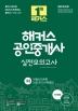2021 해커스 공인중개사 1차 실전모의고사 10회분