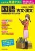 [해외]大學入學共通テスト國語(古文.漢文)の点數が面白いほどとれる本 0からはじめて100までねらえる