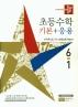 초등 수학 6-1(기본 응용)(2021)(디딤돌)