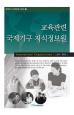 교육관련 국제기구 지식정보원(국제기구 지식정보원 시리즈 9)