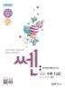 중학 수학1(상)(2021)(쎈)