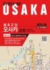 클로즈업 오사카(2019-20)(전면개정판)