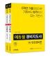 경비지도사 1차 기본서 세트(2019)(에듀윌)(전2권)