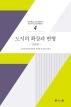 도시의 확장과 변형: 문화편(대구대학교 인문과학연구소 동아시아도시인문학총서 4)