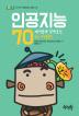 인공지능 70(제이펍의 인공지능 시리즈 6)